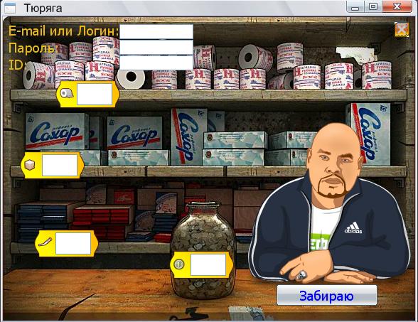 Представляем вашему вниманию программу для взлома игр в одноклассниках